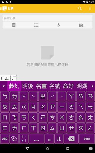 Chaozhuyin 3.3.8 Screenshots 14