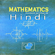 11th NCERT Maths Solution(Hindi) for PC-Windows 7,8,10 and Mac