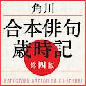 角川 合本俳句歳時記 第四版(KADOKAWA) icon