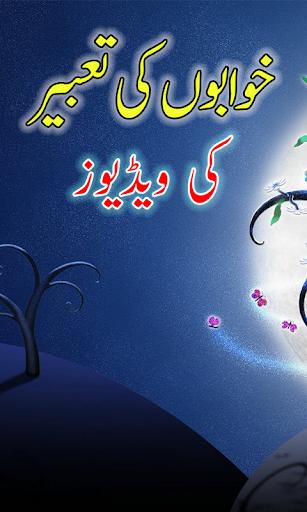 Khawabon Ki Tabeer Videos