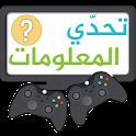 تحدي المعلومات - لعبة جماعية بدون انترنيت واي فاي icon