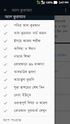 তাফসির সহ বাংলা কুরআন Bangla Quran with Tafseer APK Download – Free Books & Reference APP for Android 7