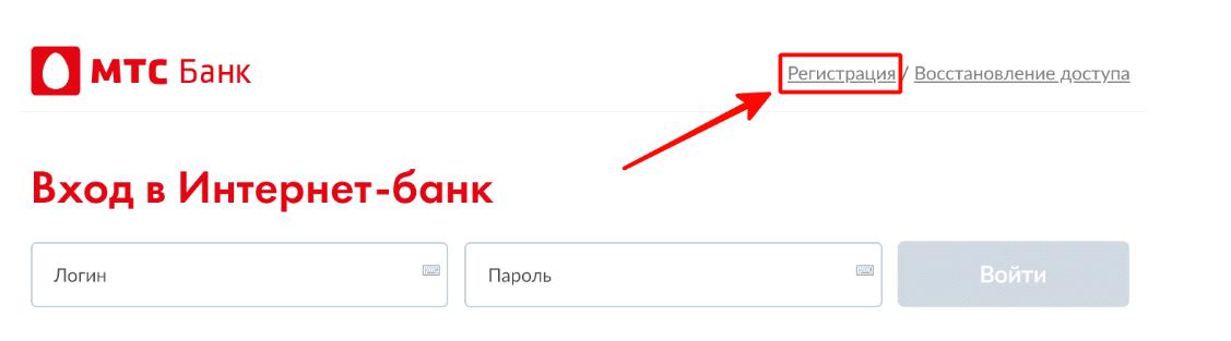Личный кабинет МТС-Банка — вход в личный кабинет по номеру телефона на официальном сайте personalbank.ru