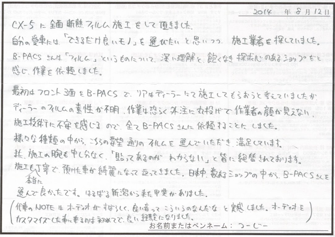 ビーパックスへのクチコミ/お客様の声:つーじー 様(新潟県刈羽郡)/マツダ CX-5