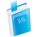 圣 经 简体中文和合本 - Chinese Union Version CUV icon