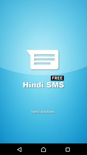 HN SMS