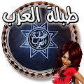 ♪♬ طبلة العرب ♬♪ download