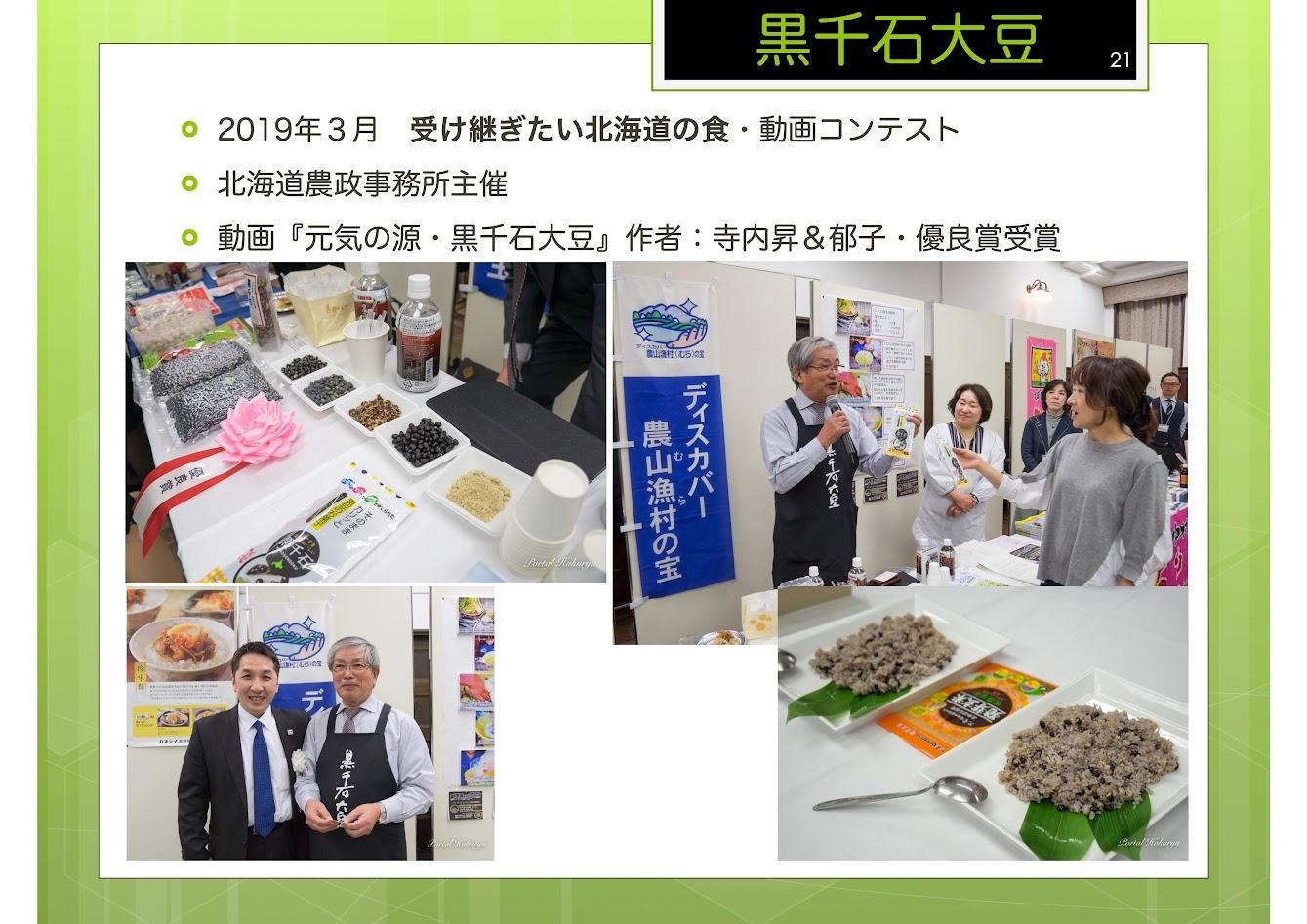 「受け継ぎたい北海道の食・動画コンテスト」優良賞受賞