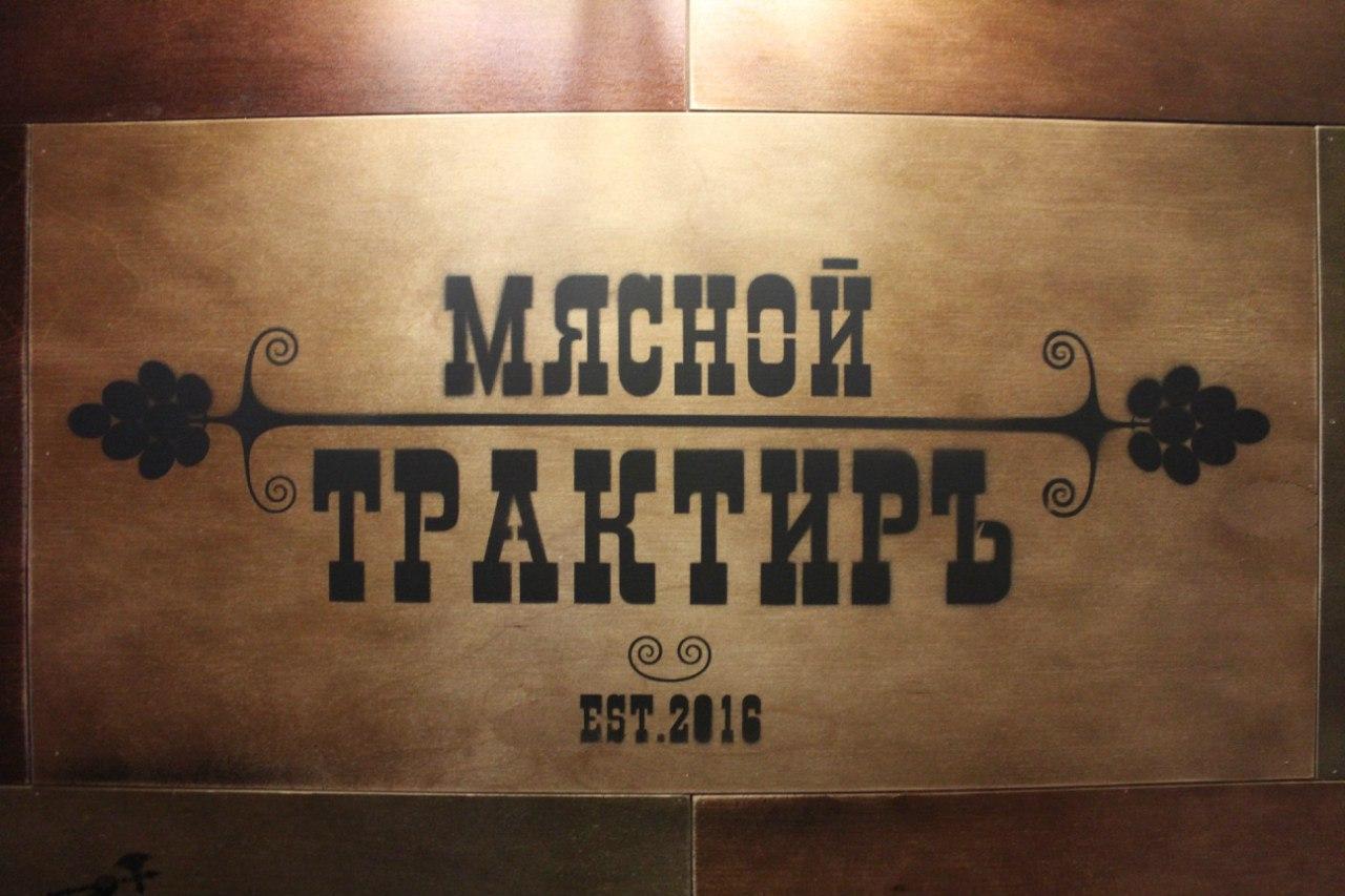 Мясной Трактир в Екатеринбурге
