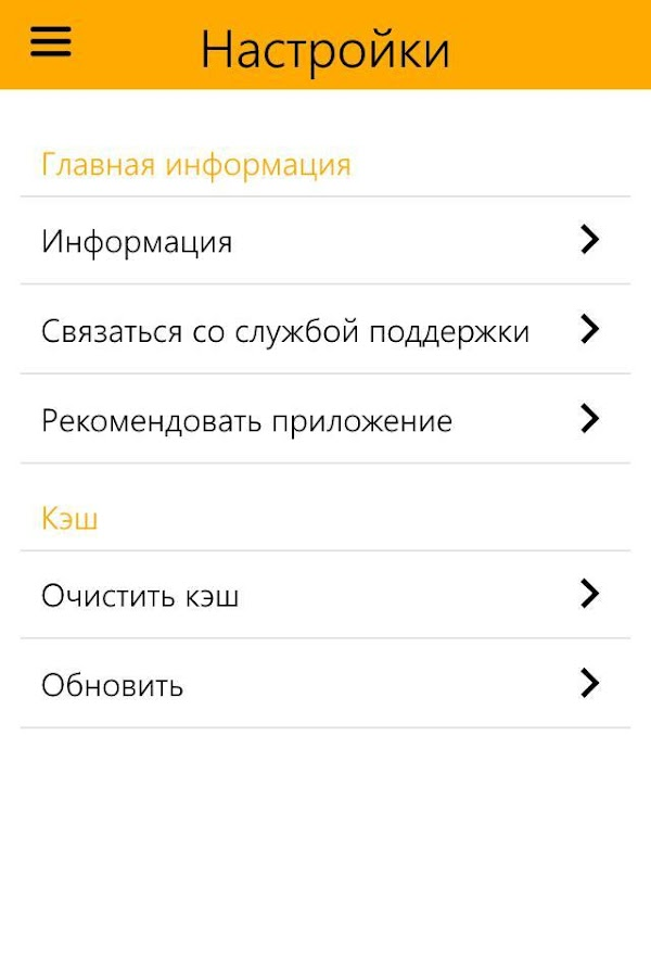 ТСВ- screenshot