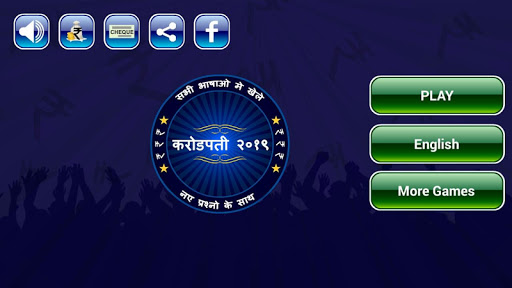Crorepati 2020 - Hindi & English Quiz 1.0.0 Screenshots 7