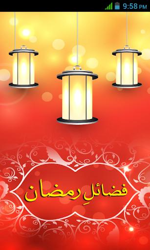 Fazail e Ramazan