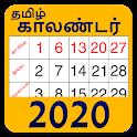 Tamil Calendar 2020 icon