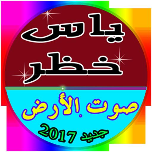 أغاني  ياس خضرSongs of Yas2017