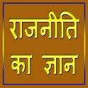 राजनीति का ज्ञान icon