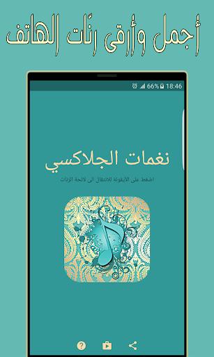 音樂必備免費app推薦|نغمات الجلاكسي - بدون نت線上免付費app下載|3C達人阿輝的APP