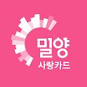 밀양사랑카드 icon