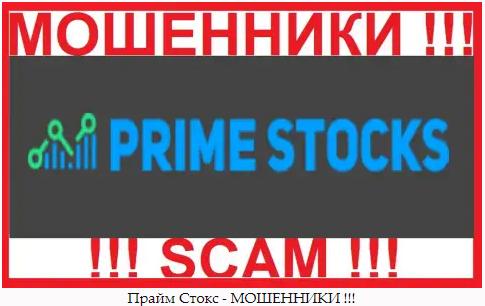 Брокер Prime Stocks: обзор и анализ отзывов о новой ловушке для трейдеров