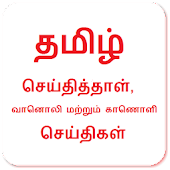 Tamil News - News Paper, TV News and Radio News