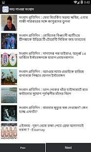 Kolkata Bangla News - náhled