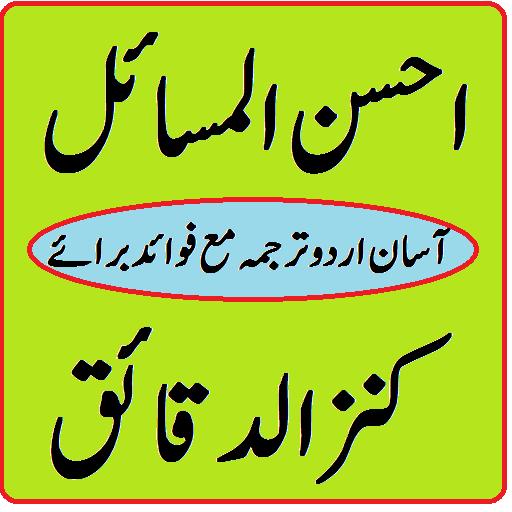 Ahsan ul masail pdf kanz ud daqaiq urdu sharh – Apps on Google Play