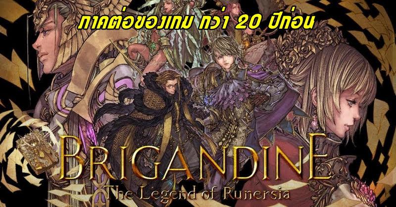 Brigandine: The Legend of Runersia สงครามแห่งรูน