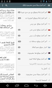 صدى حضرموت screenshot 4