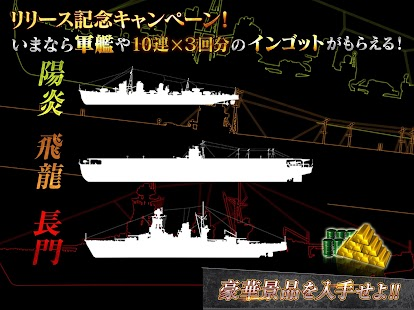 蒼焔の艦隊- screenshot thumbnail