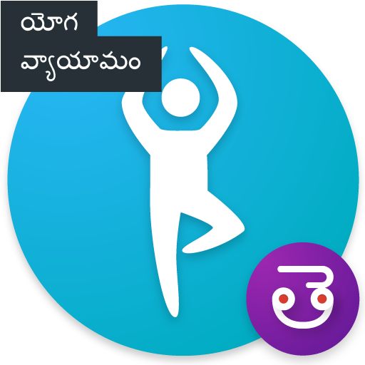 Yoga Steps And Weight Loss Yoga Asanas In Telugu