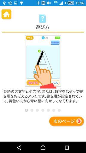 無料教育Appのえいすうなぞり(あそんでまなぶ!シリーズ)|記事Game
