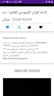 Download أذاعة القرآن الكريم من القاهرة For PC Windows and Mac apk screenshot 7