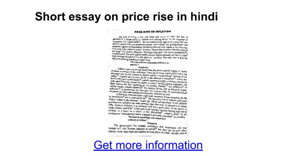 essay on rising prices in hindi