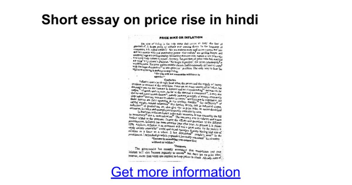short essay on price rise in hindi google docs