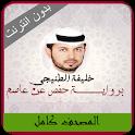 Khalifa Al Tunaiji Full Quran Offline Mp3 icon