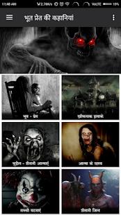 भूत प्रेत की कहानियां bhoot pret ki kahaniyan - náhled