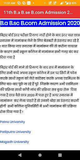 10th 12th Bihar Board (BSEB) MatricResult 2020 screenshot 6