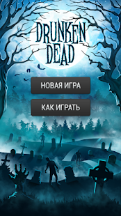Drunken Dead - Семёрочка- screenshot thumbnail