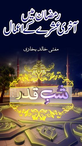 Shab e Qadar