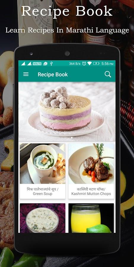 Marathi recipe book android apps on google play marathi recipe book screenshot forumfinder Choice Image