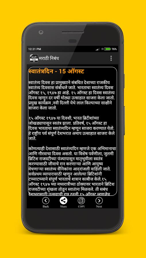 kitab ki atma katha in hindi essay Also read डिजिटल भारत या डिजिटल इंडिया पर निबंध essay on digital india in hindi atma abiding in the.
