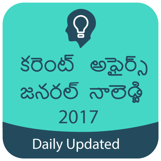 Telugu GK & Current Affairs