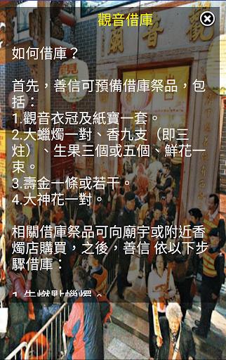 正宗觀音靈簽 screenshot 8