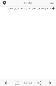 رسائل نكت جامدة للجوال screenshot 3