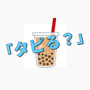 Download タピる? For PC Windows and Mac apk screenshot 2