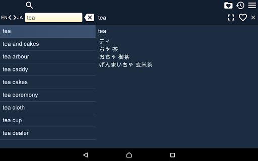 玩免費書籍APP 下載English Japanese Dictionary app不用錢 硬是要APP