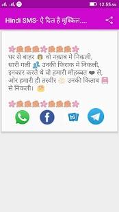 Hindi SMS- ऐ दिल है मुश्किल.... - náhled