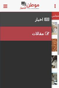 صحيفة موطن الأخبار screenshot 1