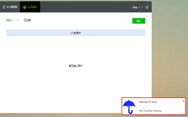 WeChat KF Alert