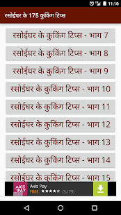 Download Rasoi Ki Rani (Rasoi Ke Tips) For PC Windows and Mac apk screenshot 8
