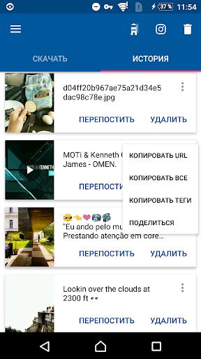 Video Downloader for Instagram screenshot 4